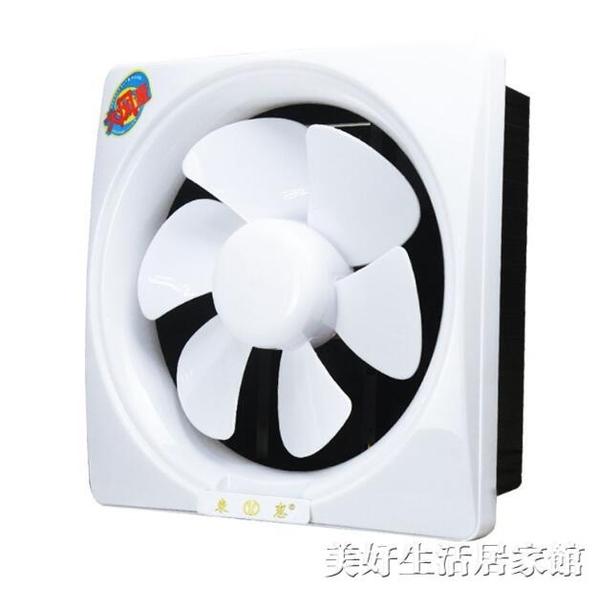 8寸靜音衛生間換氣扇窗式排風扇家用排氣扇強力廚房油煙扇抽風機ATF 美好生活