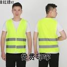 反光服 紅綠燈 反光背心馬甲反光衣環衛施工人黃熒光服交通駕駛員安全服 夢藝
