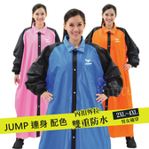 imitu 【JUMP】配色反光連身型一件式風雨衣(四色_2XL~4XL)