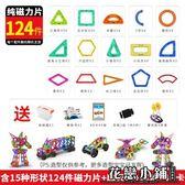 小霸龍磁力片積木兒童吸鐵石玩具磁鐵3-6-8周歲男孩女孩益智拼裝  純124片磁力片