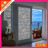 窗貼 窗貼靜電玻璃貼膜磨砂玻璃貼紙移門玻璃紙臥室窗戶窗紙透光不透明 鉅惠85折