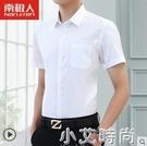 2021夏季白襯衫男士短袖商務正裝內搭韓版潮流免燙黑色長袖襯衣寸 小艾新品