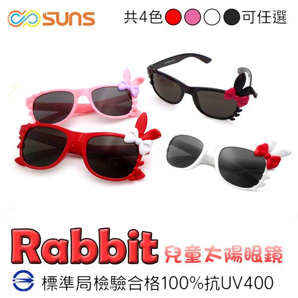 兒童太陽眼鏡 兔子造型 超卡哇已 MIT台灣製 標準局檢驗合格 抗UV400