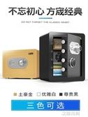 機械保險櫃家用小型密碼帶鑰匙防盜入衣櫃床頭櫃存錢防火入牆寶險箱QM『艾麗花園』