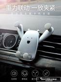 車載手機架汽車出風口萬能通用支駕女車用車內車上支撐架導航支架『韓女王』