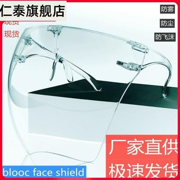 護目眼鏡全臉防灰塵面罩飛濺電焊工防護隔離疫情騎行防風工廠