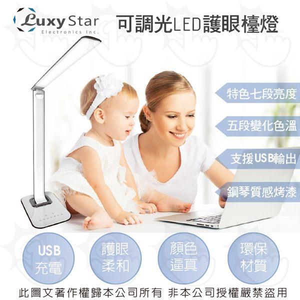 Luxy Star 樂視達 鋼琴烤漆USB