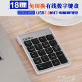小鍵盤 免驅動外接鍵盤財務數字鍵盤筆記本電腦數字鍵盤USB有線密碼鍵盤 阿薩布魯