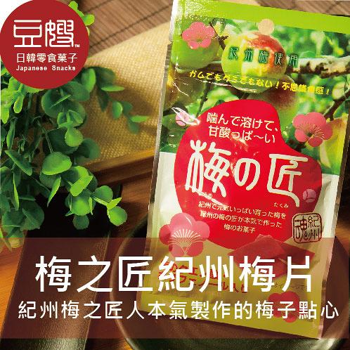 【即期良品】日本零食 梅之匠梅片