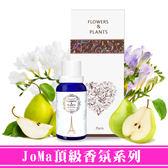 【愛戀花草】英國梨與小蒼蘭 水氧薰香精油 10ML (JoMa系列)
