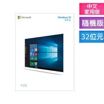 Windows Home 10 中文家用32位元隨機版