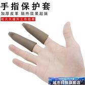護指套 加厚皮革帶絨手指套防燙防刮打磨拋光隔熱防護手寸手指保護套工具 城市科技