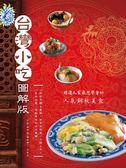 (二手書)台灣小吃圖解版