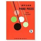 【小叮噹的店】P405 鋼琴系列.鋼琴名曲集【5】