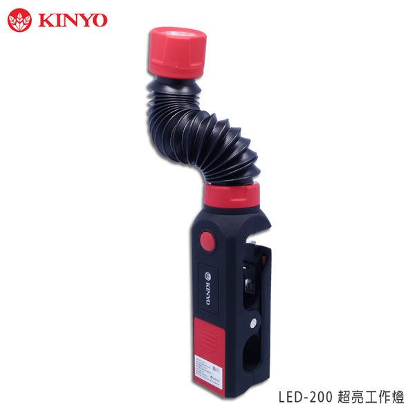 ☆KINYO 耐嘉 LED-200 高亮度軟管工作燈/照明燈/手電筒/夾式/站立式/手拿/保養修車/照明/停電/居家