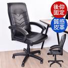 電腦椅 主管椅 布萊爾高背波麗紋皮椅/辦公椅 皮革 凱堡家居【A30089】