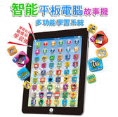 幼兒童益智玩具早教學習機ipad迷你mini平板電腦 199元
