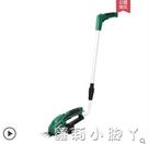 都格派充電式家用小型割草機電動剪草機便攜式多功能綠籬修剪機 NMS蘿莉小腳丫