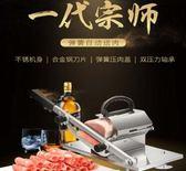 切肉機羊肉切片刨牛肉卷神器機拋羊肉卷機切肉片切片機切絲刨肉機 QG724『愛尚生活館』
