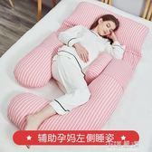 孕婦枕頭護腰側睡枕側臥靠枕孕期u型睡墊床托腹g睡覺神器抱枕睡枕CY『小淇嚴選』