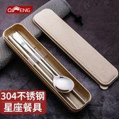 星座筷子勺子不銹鋼便攜餐具盒三件套Y-2640