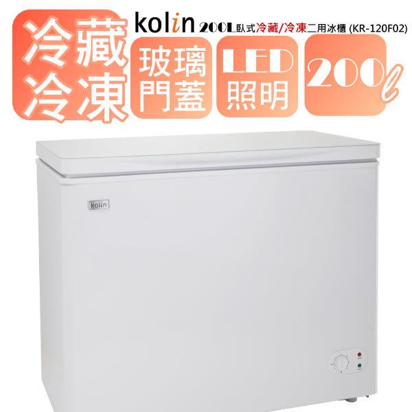 KOLIN 歌林200L臥式冷藏/冷凍二用冰櫃KR-120F02