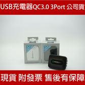 USB旅行充電組QC3.0 3 Port (Qualcomm 高通認證)【迪寶生活館】