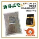 【這夏好省】循味 天然無穀成幼貓糧-室內貓750g分裝包【效期2020年12月】-特價200元 (T002I04-0750)