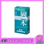 送折價卷 保險套 岡本OK Okamoto Skinless系列保險套 潮感潤滑型10入 衛生套 超薄 成人世界 避孕