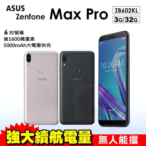 ASUS ZenFone Max Pro ZB602KL 3G/32G 贈原廠皮套+64G記憶卡+9H玻璃貼 智慧型手機 免運費