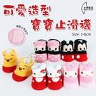 【衣襪酷】可愛造型止滑襪 寶寶襪 嬰兒襪 米奇/米妮/維尼/凱蒂貓/美樂蒂 迪士尼 三麗鷗 台灣製