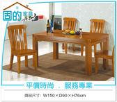 《固的家具GOOD》760-3-AM 伊莉絲柚木餐桌/不含玻【雙北市含搬運組裝】