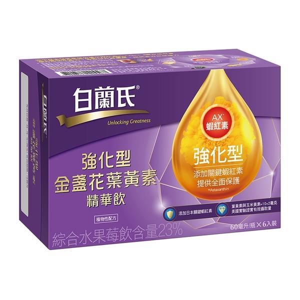 《限宅配》白蘭氏 強化型葉黃素精華飲 60mlx6入【新高橋藥局】