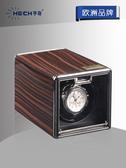 搖錶器 自動上鍊盒 轉錶器 機械錶 晃錶器 大手錶可用手錶盒xw 【快速出貨】