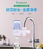 淨水器 凈恩凈水器自來水過濾器飲用水防泥沙家用廚房水龍頭濾水器陶瓷芯 交換禮物