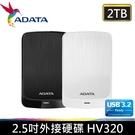 【免運費+贈硬碟收納袋】ADATA 2TB 威剛 外接硬碟 2.5吋 USB 3.2 HV320 行動硬碟X1 【獨家震動感知技術】