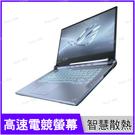 華碩 ASUS ROG G531GV-B-0091F9750H 冰河藍 電競筆電 加碼送8G RAM【i7 9750H/15.6吋/RTX 2060 6G/1TB SSD/Buy3c奇展】