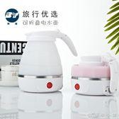 出國旅行折疊電熱水壺迷你小便攜燒水壺伸縮硅膠燒水杯110V/220