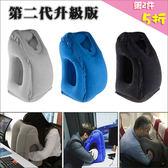 【五餅二魚】旅行充氣枕頭辦公室靠枕飛機護頸抱枕旅遊3D U型枕