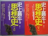 【書寶二手書T4/歷史_MEW】史上最牛的思想史_上下合售_閑茶