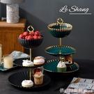 水果盤 高顏值水果盤陶瓷創意家用兩層三層點心盤多層輕奢干果盤子蛋糕架 618購物節