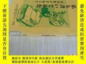 二手書博民逛書店日文原版罕見ぷざん記新書 自分史のまれごでY7215 千瀧澤年 東京都 出版1983