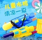 兒童玩具噴水槍戲水抽拉高壓成人漂流打水仗呲水搶