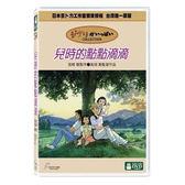 【宮崎駿69折】兒時的點點滴滴(雙碟版)DVD