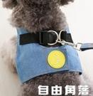 小型犬背心式遛狗牽引繩子柯基泰迪貓咪胸背帶小狗錬子寵物用品  自由角落