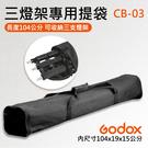 【外拍燈 拉桿箱】CB-17 神牛 Godox 攝影 燈架 燈箱包 燈架袋 滑輪 適用 AD300 AD1200 PRO