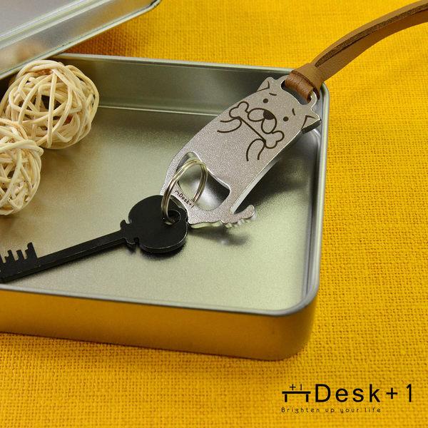 【Desk+1】12生肖鑰匙圈吊飾 - 狗