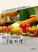 (二手書)吳恩文的快樂廚房(2):手創料理