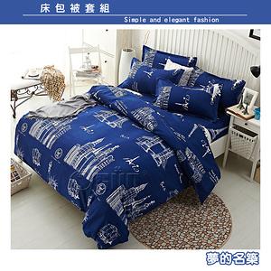 【Osun】床包被套組-雙人(CE295)優雅風格-多款任選夢的名築