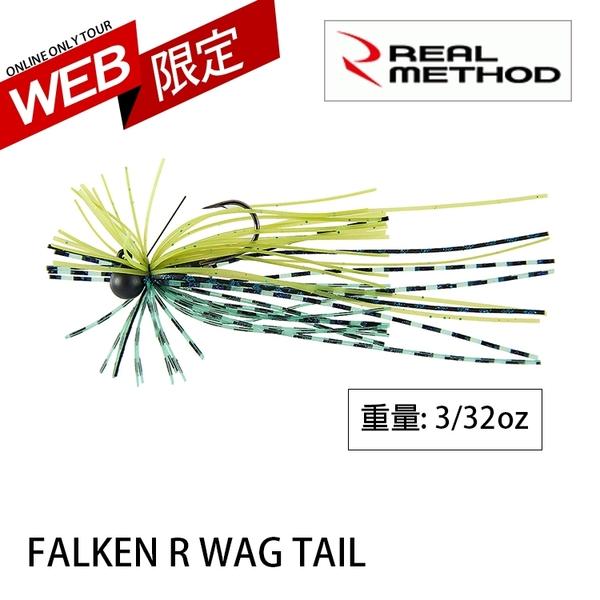 漁拓釣具 [WEB限定] REAL METHOD FALKEN R WAG TAIL 3/32oz [蘿波傑克]